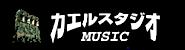 カエルスタジオ MUSIC