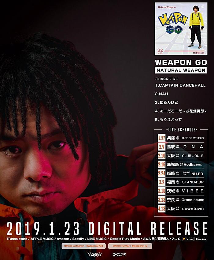 NEW DEGITALアルバム『WEAPON GO』が2019年1月23日にリリース!