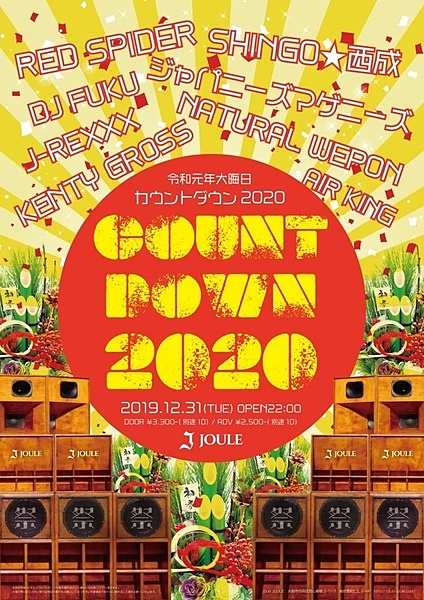COUNT DOWN 2020