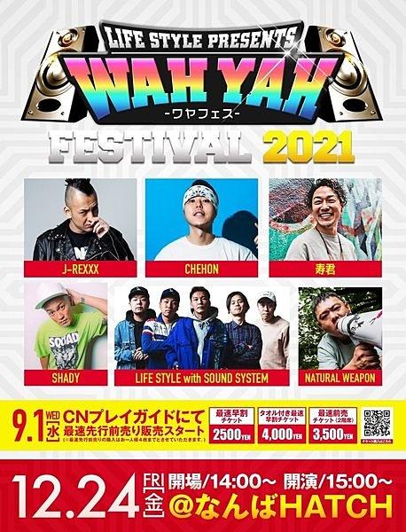 WAH YAH FESTIVAL 2021
